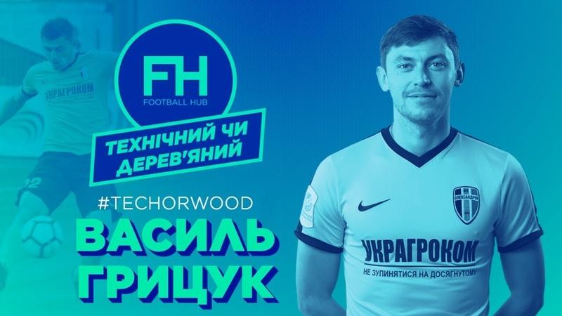 Технічний чи дерев'яний. Василь Грицук