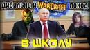 Warcraft 3 Frozen Throne - Карта Дибильный поход в школу v3.76! [ПРИЗИДЕНТ ЕПТ]