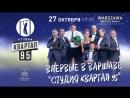 Квартал 95. Приглашение на концерт в Варшаве.