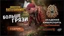 👣БОЛЬШЕ ГРЯЗИ Реалити шоу по мотивам PUBG I 3 СЕРИЯ I Академия киберспорта Ситилинк 16