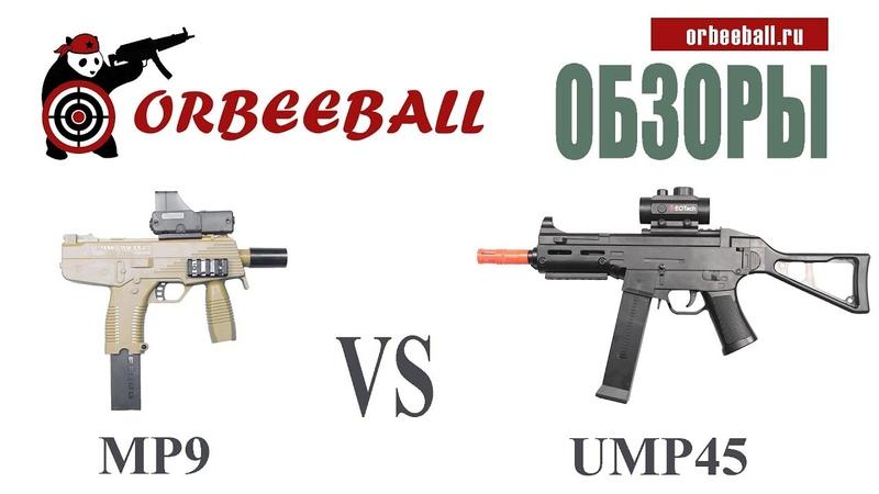 Вскрываем и стреляем MP 9 и UNP 45 | Orbeeball | Оружие на шарах orbeez