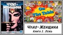 Чудо-Женщина. Книга 1. Ложь. (Wonder Woman. Vol. 1. The Lies)