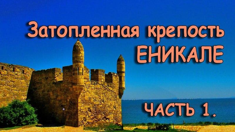 Крым - загадка тысячелетий. Затопленная крепость Еникале. Часть 1.