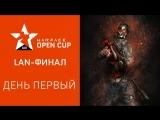 LAN-финал: день 1. Warface Open Cup: Season XIII