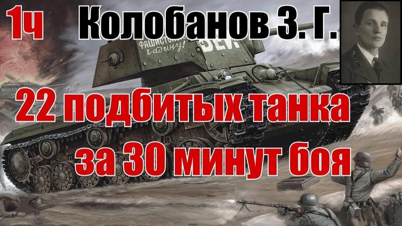 Подвиг Зиновия Колобанова. За 30 минут боя - 22 подбитых танка