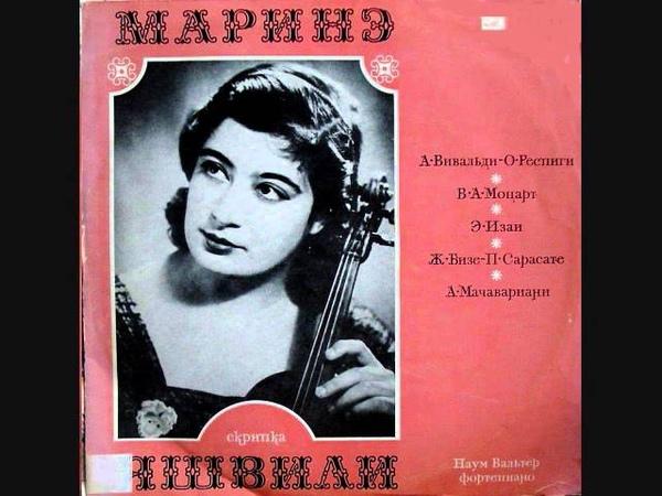 Marina Yashvili Vivaldi Respighi Sonata 1975