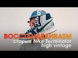 Восстановление старых кроссовок c Avito Nike Terminator High Vintage