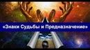 «Знаки Судьбы и Предназначение» 1-ый день Марафона. Евгений Джим