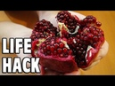 How To Deseed A Pomegranate Food Life Hack