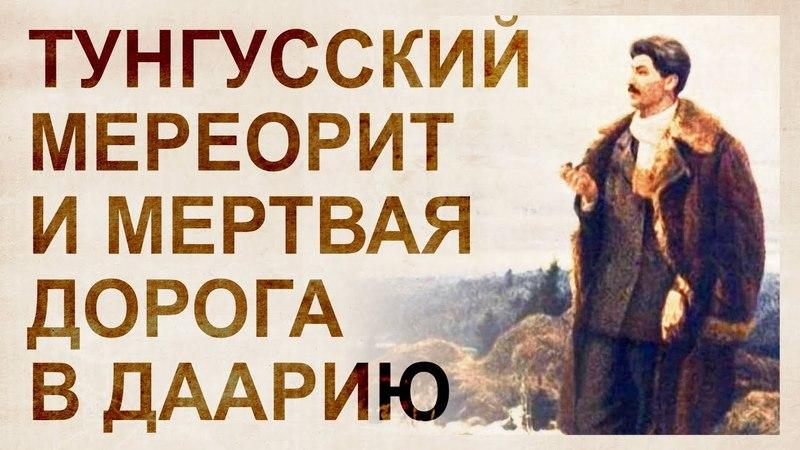 Тунгусское диво Мёртвая Дорога и Cтaлин А А Меняйлов