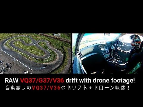 RAW VQ37/G37/V36 drifting with drone footage!バックミュージック無しのG37/V36のドリフト動画!