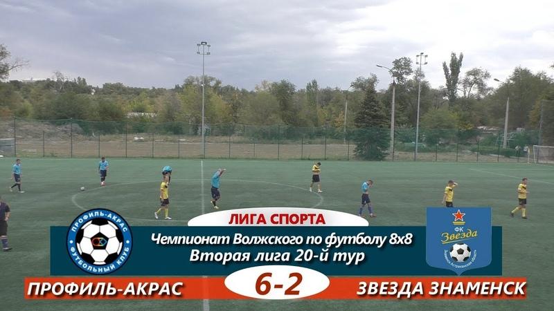 Вторая лига. 20-й тур. Профиль-Акрас - Звезда Знаменск 6-2 ОБЗОР