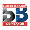 Бизнес Видео Серпухов