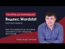 Как позльзоваться Яндекс.Wordstat и на что обратить внимание