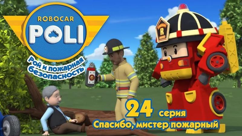Робокар Поли - Рой и пожарная безопасность - Спасибо, мистер пожарный! (серия 24) Премьера!