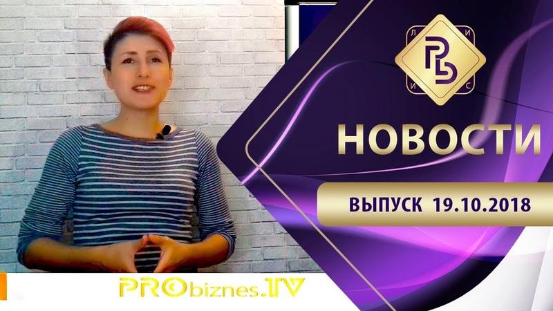 Личный бренд Мастер класс PRObiznesClub Новости PRObiznesTV 19 10 2018
