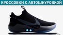 Nike показала кроссовки с автошнуровкой которые уже можно купить