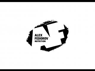 Спортивное питание Alex Fedorov Nutrition