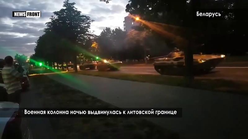 Военная колонна ночью выдвинулась к литовской границе
