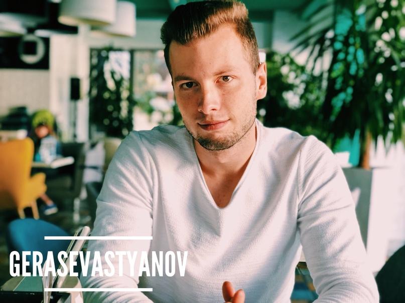 Гера Севастьянов | Челябинск