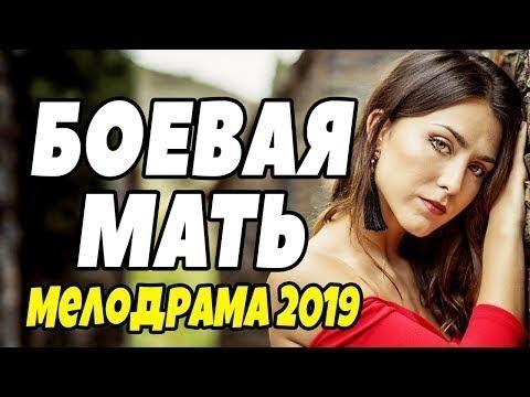 Мелодрама 2019 про жизнь с мамой! БОЕВАЯ МАТЬ Русские мелодрамы 2019 новинки HD