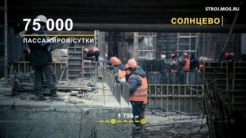 Строительство КСЛ от «Раменок» до «Рассказовки»