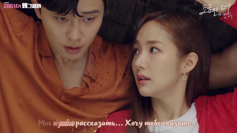 'A Little More' - Jinho (Pentagon) Rothy ('What's Wrong With Secretary Kim' OST.4)[rus karaoke]