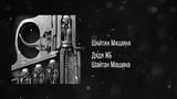 Дядя ЖБ - Шайтан Машина (prod. by Bad Meets Evil)