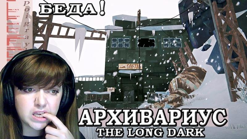 The Long Dark-Архивариус.Часть 3