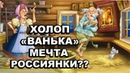 Нищеброд Мечта Россиянок Почему Наши Соотечественницы Тяготеют К Нищебродам