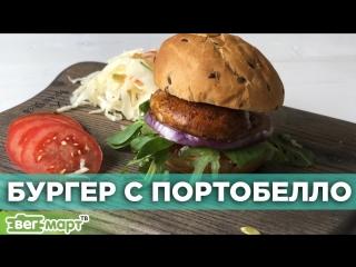 Рецепт веганских бургеров с портобелло | Самые вкусные бургеры! | Веганский рецепт