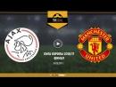 Аякс - Манчестер Юнайтед. Повтор Финала Лиги Европы 2017