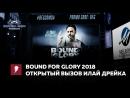 My1 БФГ 2018 - Открытый вызов Илай Дрейка