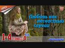 Любовь как несчастный случай / HD 720p / 2012 (мелодрама). 1-4 серия из 4