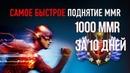 1000 MMR за 10 дней | САМЫЙ БЫСТРЫЙ БУСТ ММР | О НОВОЙ КАЛИБРОВКЕ | DOTA 2 MMR В 7.19|