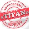 "Автосервис ""ТИТАН"""