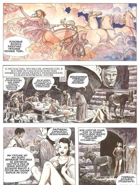 Метаморфозы или Золотой осёл - эротико-авантюрный (но по существу нравоучительный роман, написанный во втором веке римским писателем Апулеем. Его главный герой, Луций, попадает в Фессалию и