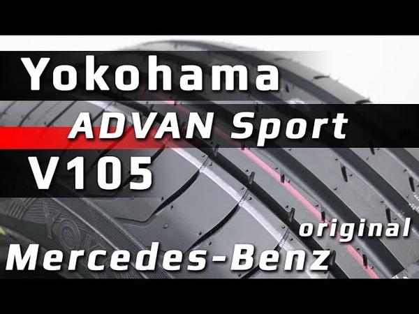 Yokohama ADVAN Sport V105 обзор