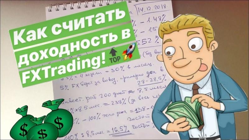 FX Trading Corp - Как рассчитать пассивный доход для инвесторов
