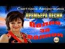 Светлана Аверочкина - Волна за волной