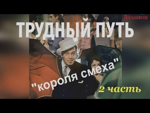 Трудный путь короля смеха_2 часть_(Жизнь знаменитых людей)_Alexandrite_(рус.суб.)