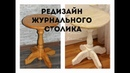 Редизайн журнального столика Кристина Деменская