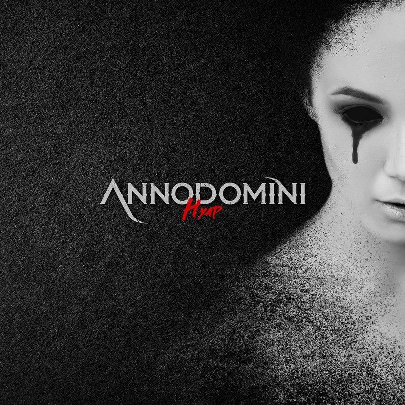 Новый сингл ANNODOMINI - Нуар