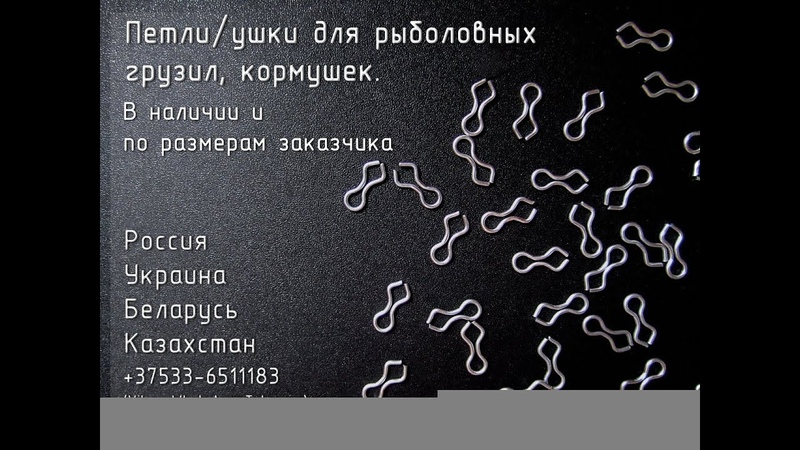 Петли, ушки, скрепки, скобы под груза, грузила. Минск 2018.