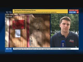 Новости на Россия 24 • Суд арестовал одного из подельников Шакро Молодого