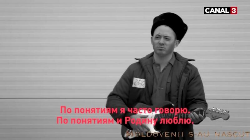 Маде ин Молдова(гр.утырка)