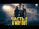 Горячая Новинка с Quzman ► A Way Out ► Часть 1