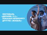 Фестиваль «Дягилев. P.S.» показал Петербургу другую «Жизель»