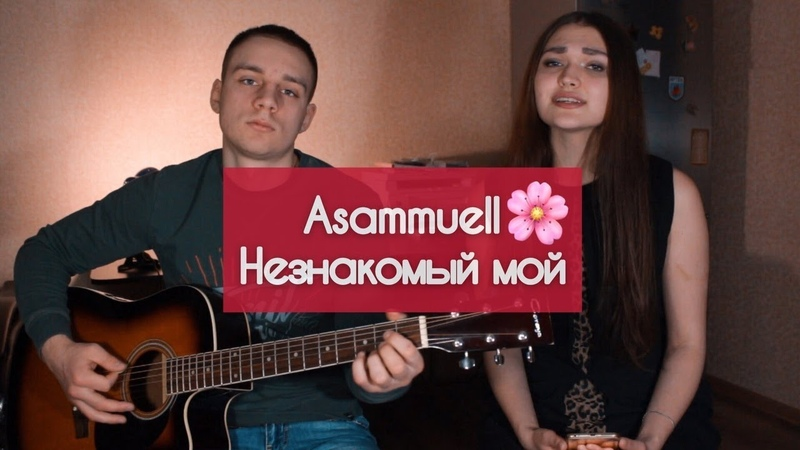 ASAMMUELL - Незнакомый мой (Cover by NA REPEATE)