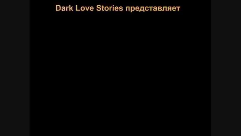 Темная история любви 121 серия